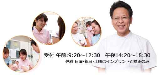 大東市にお住いの方へ 歯医者 西田歯科・矯正歯科