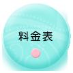 四條畷市楠公にある歯医者西田歯科・矯正歯科の料金表ページへのリンクボタン