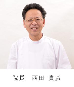 四条畷市楠公にある歯医者西田歯科の西田先生