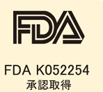 FDA K052254承認取得